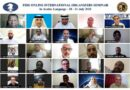 Results of FIDE IOs Online Seminar with Asian Chess Federation